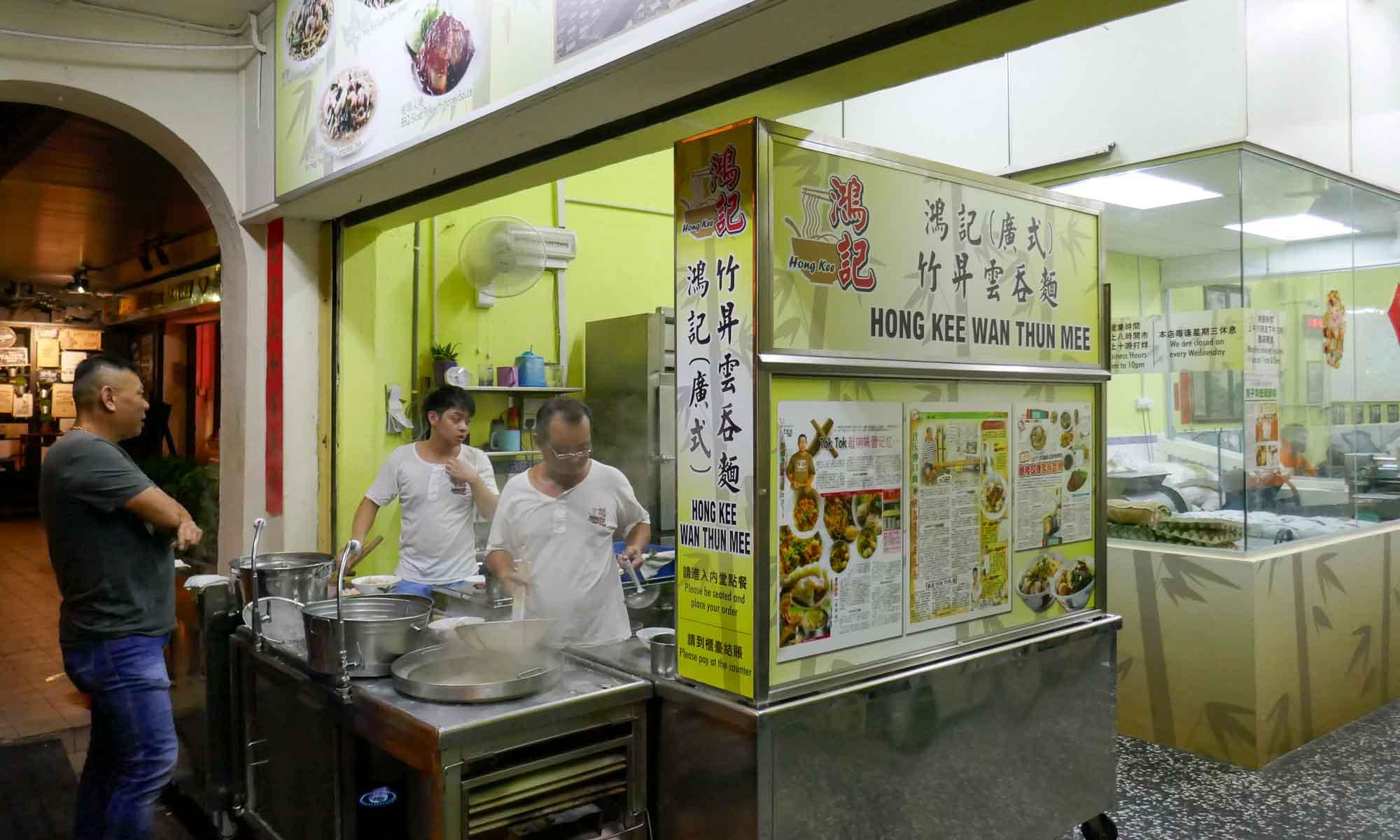 Tasty noodles at Hong Kee Wan Thun Mee