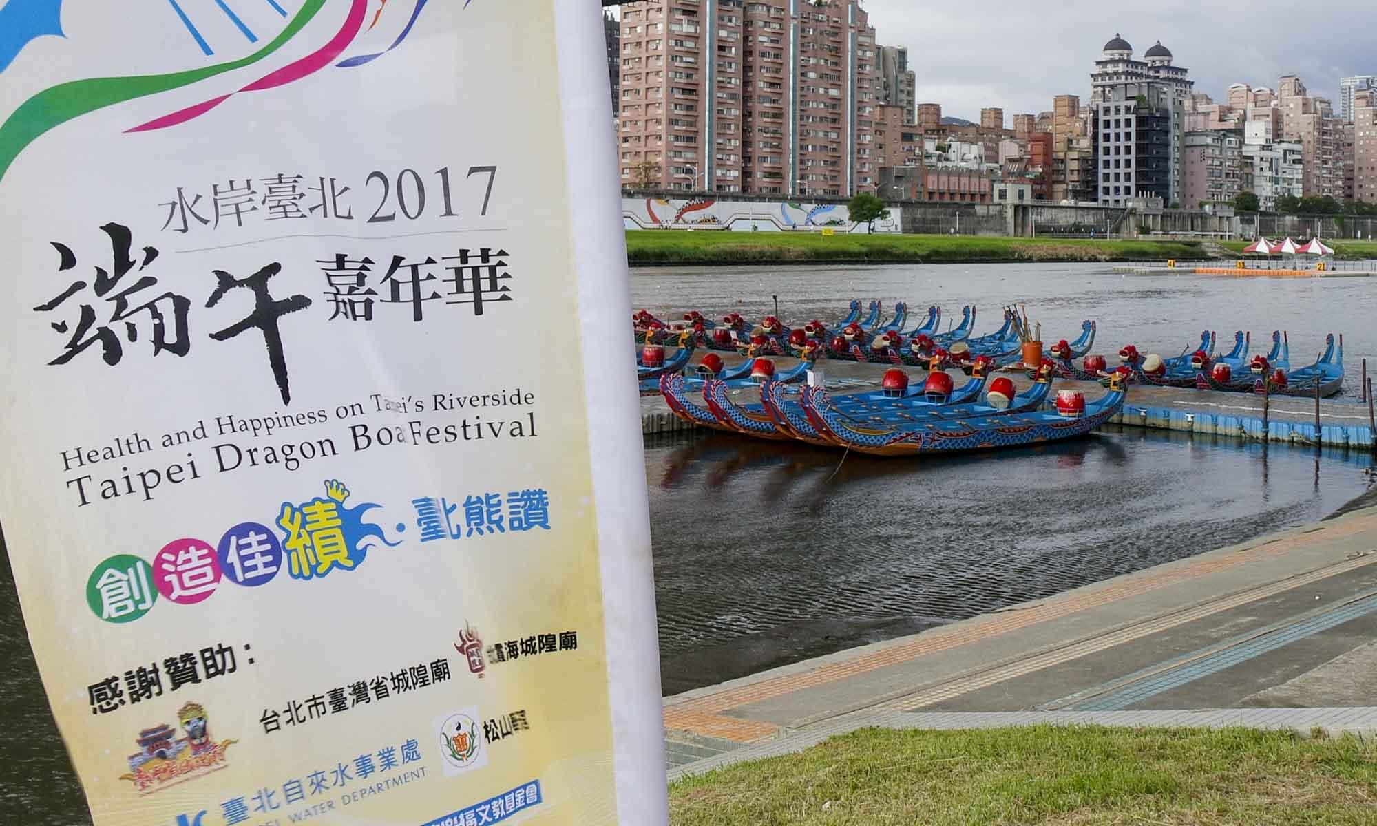 Dragon boats at Dajia Riverside Park