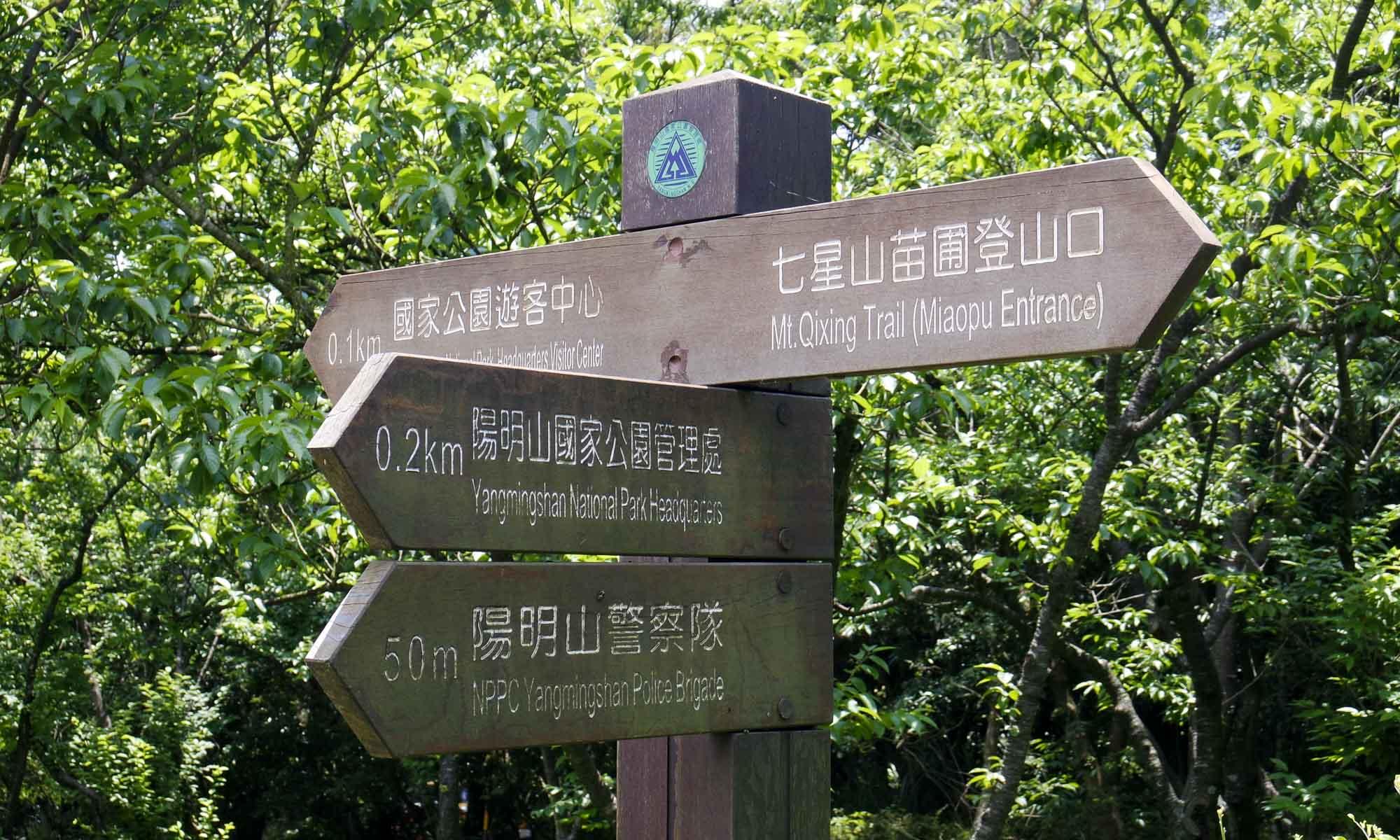 Signs in Yangmingshan National Park