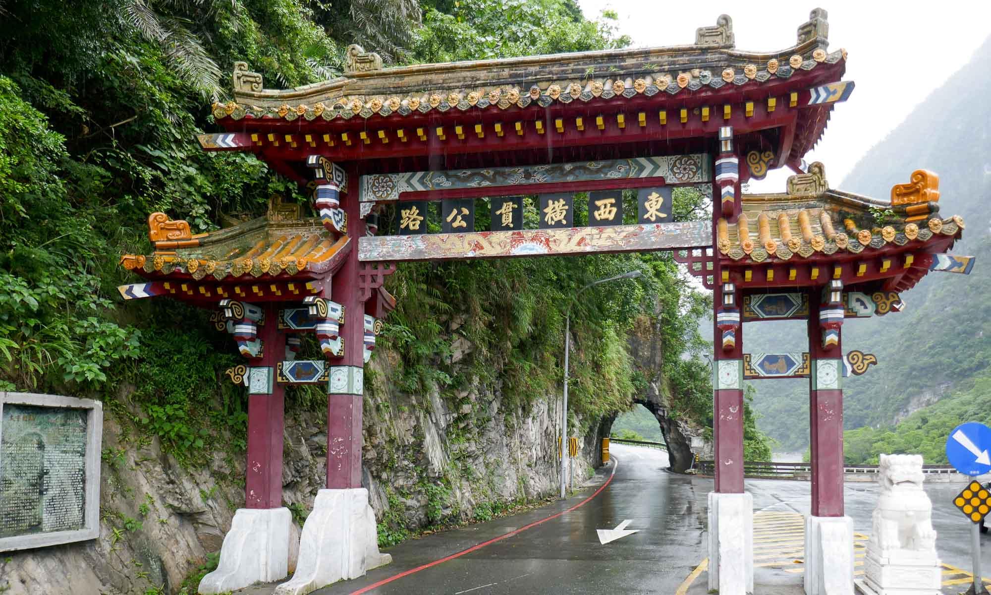 Taroko Gate