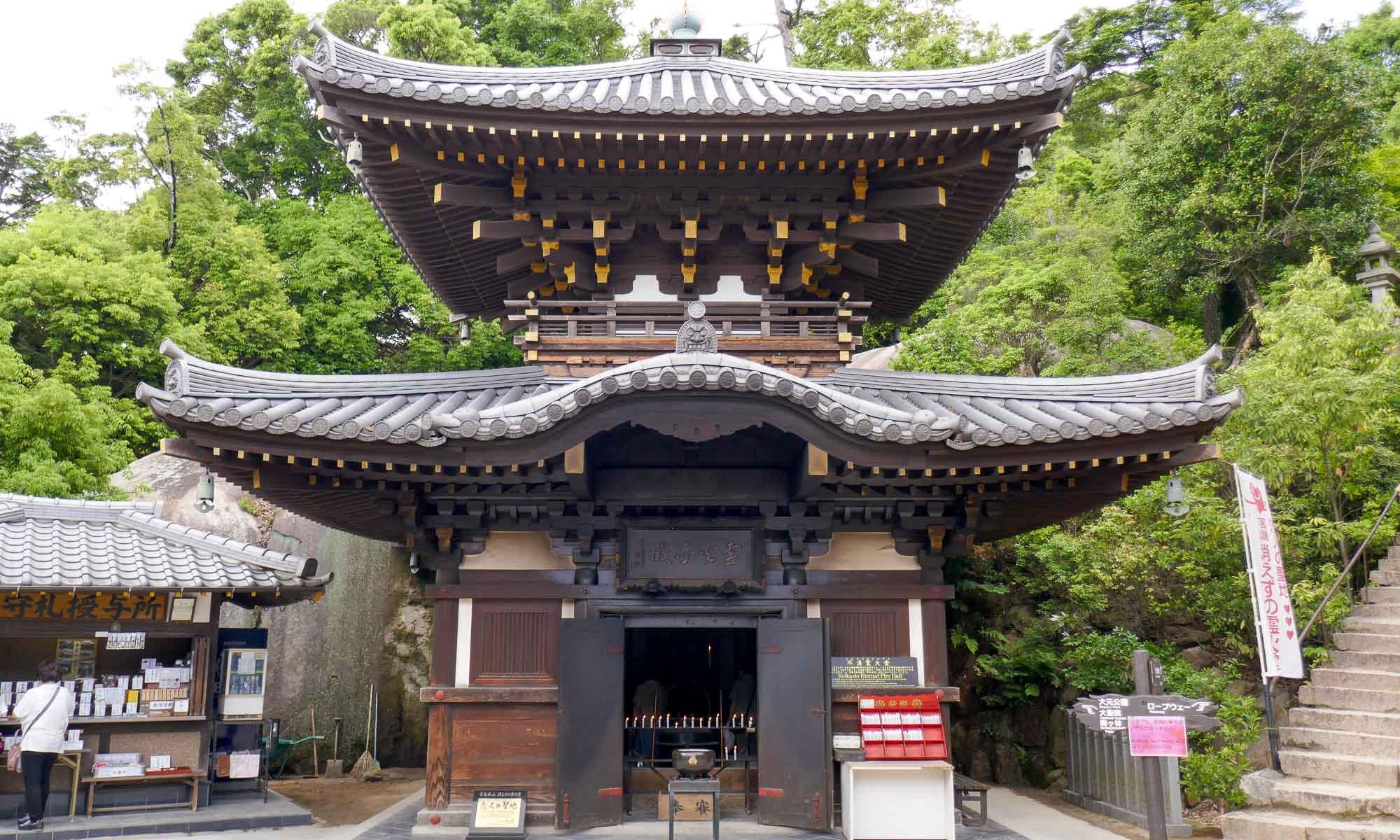Reikado Hall (Eternal Fire Hall) on Mount Misen
