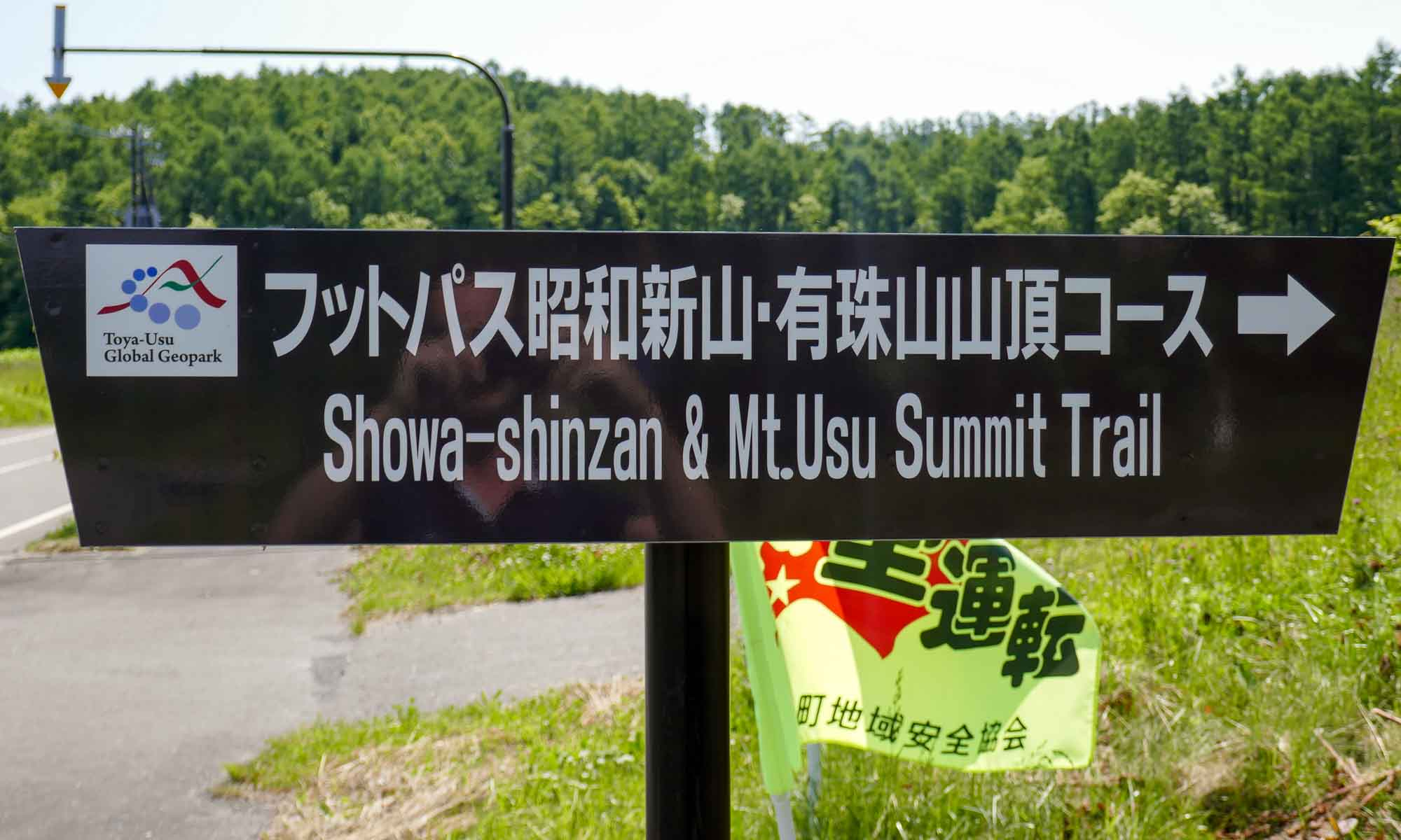 Sign to Showa Shinzan and Mount Usu