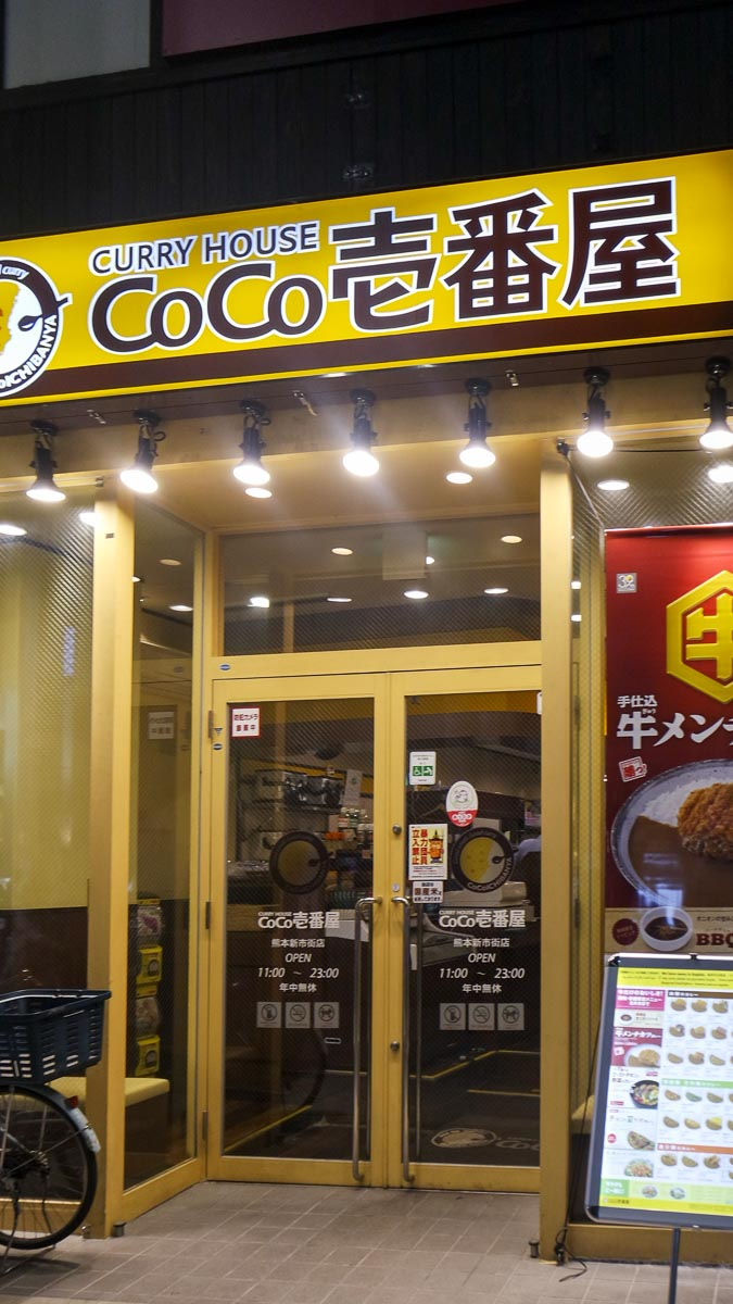 Curry House CoCo